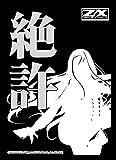 モノクロームスリーブコレクション Z/X -Zillions of enemy X- 上柚木綾瀬 「絶許」