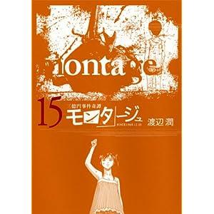 モンタージュ(15) (ヤングマガジンコミックス)
