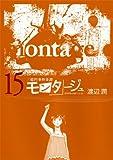 モンタージュ(15) (ヤンマガKCスペシャル)