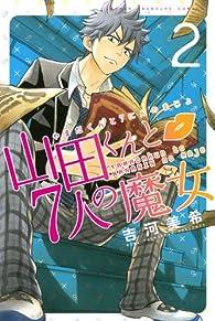 山田くんと7人の魔女(2) (講談社コミックス)