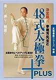 太極拳新シリーズ中級 決定版 李徳芳先生の48式太極拳+PLUS [DVD]