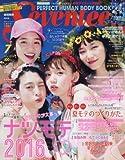 セブンティーン 2016年 07 月号 [雑誌]