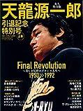 天龍源一郎引退記念特別号 上巻―永久保存版 (スポーツアルバム No. 52)