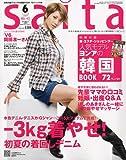 saita (サイタ) 2009年 06月号 [雑誌]