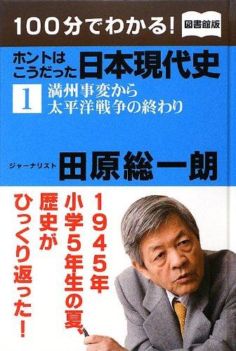 (図書館版)100分でわかる! ホントはこうだった日本現代史(1): 満州事変から太平洋戦争の終わり (図書館版 100分でわかる! ホントはこうだった日本現代史)