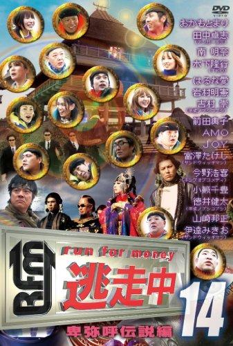 逃走中14~run for money~【卑弥呼伝説編】 [DVD]