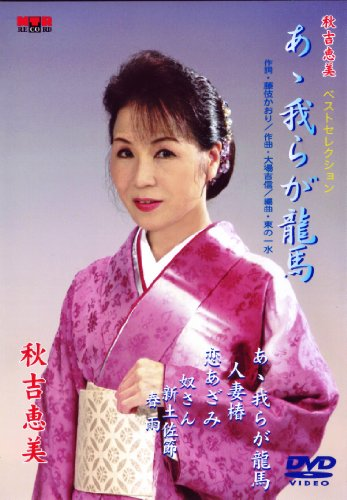 DVD 秋吉恵美ベストセレクション あゝ我らが龍馬