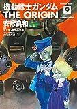 機動戦士ガンダム THE ORIGIN(9)<機動戦士ガンダム THE ORIGIN> (角川コミックス・エース)