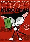 新装版 サイボーグクロちゃん(1) (KCデラックス コミッククリエイト)