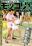 ワル知恵日本代表モッコリJAPAN [DVD]