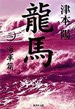 龍馬 3 海軍篇 (集英社文庫)