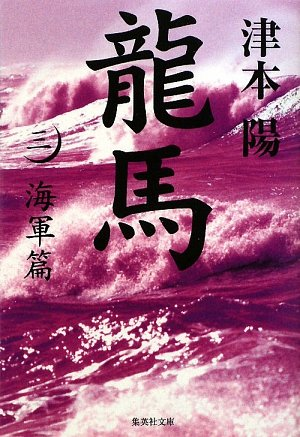 龍馬 3 海軍篇