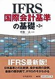IFRS国際会計基準の基礎(第3版)
