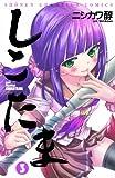 しこたま 3 (少年チャンピオン・コミックス)