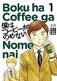 僕はコーヒーがのめない(1) ビッグコミックス