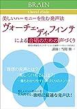 美しいハーモニーを生む発声法 ヴォーチェ・ディ・フィンテによる合唱のための声づくり[DVD]