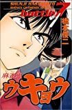 麻雀鬼ウキョウ 7 (少年チャンピオン・コミックス)