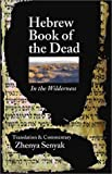 img - for Hebrew Book of the Dead: In the Wilderness book / textbook / text book