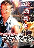 ドルフ・ラングレン in ディテンション [DVD] APS-0009