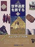 世界遺産を旅する—地球の記録〈12〉エジプト・アフリカ(中川 武/山田 幸正/三宅 理一)