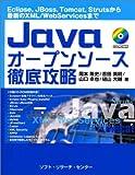 Javaオープンソース徹底攻略—Eclipse,JBoss,Tomcat,Strutsから最新のXML/WebServicesまで