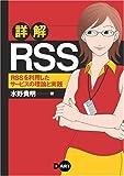 詳解RSS〜RSSを利用したサービスの理論と実践