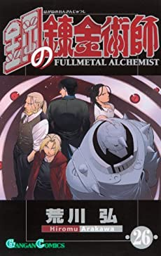 鋼の錬金術師 26 (ガンガンコミックス)