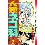 人類ネコ科 2 (少年サンデーコミックス)