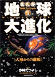 まんが NHKスペシャル 地球大進化 46億年・人類への旅〈3〉大海からの離脱