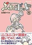 ぶたボット1 (マイクロマガジン・コミックス) (マイクロマガジン☆コミックス)