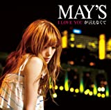 I LOVE YOU が言えなくて♪MAY'S