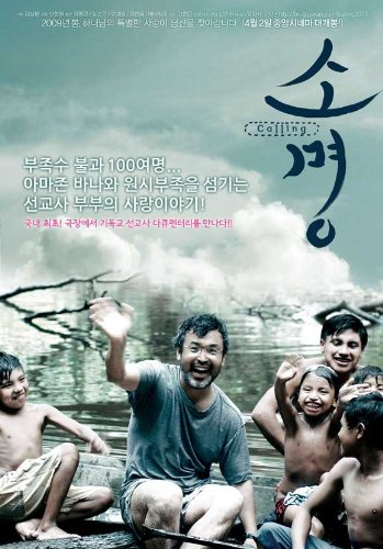 calling-poster-movie-korean-11-x-17-in-28cm-x-44cm-kang-myeong-gwan-shim-soon-joo-kany-ye-seul-kang-