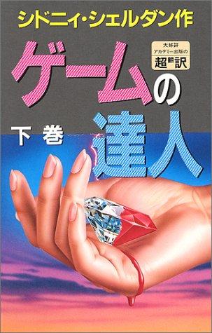 ゲームの達人 (下)