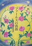 Rose Fasuru (2012) ISBN: 4862653596 [Japanese Import]