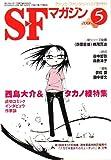 S-Fマガジン 2006年 05月号 [雑誌]