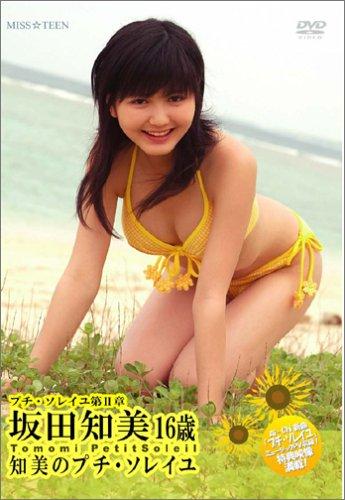 坂田知美16歳 知美のプチ・ソレイユ