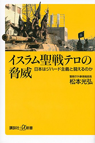イスラム聖戦テロの脅威 日本はジハード主義と闘えるのか (講談社+α新書)