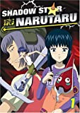 Shadow Star Narutaru: Volume 1 (ep.1-4)
