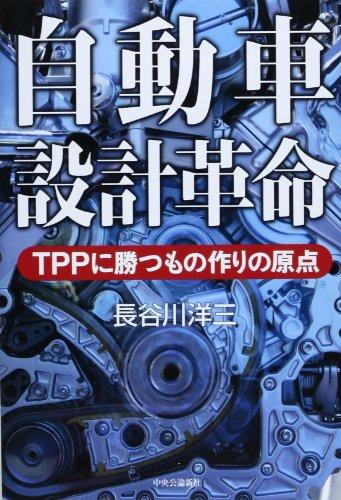 自動車設計革命 - TPPに勝つもの作りの原点