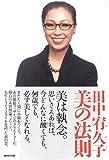 田中宥久子 美の法則