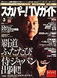 スカパーTV (ティービー) ! ガイド 2009年 03月号 [雑誌]
