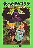 マジック・ツリーハウス (13) 愛と友情のゴリラ (マジック・ツリーハウス 13)