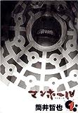マンホール 1 (ヤングガンガンコミックス)