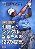 芹沢信雄の40歳からシングルになるための55の提言 (ワッグル・レッスンBOOKシリーズ)