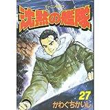沈黙の艦隊 (27) (モーニングKC (422))