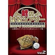 鯉のはなシアター VOL.2 [DVD]