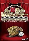 -広島東洋カープにまつわる珠玉のエピソード集-鯉のはなシアター VOL.2 [DVD]