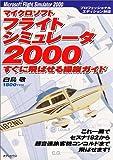 マイクロソフトフライトシミュレータ2000すぐに飛ばせる操縦ガイド―これ一冊でセスナ182から超音速旅客機コンコルドまで飛ばせます!