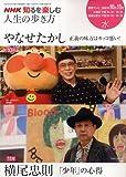 人生の歩き方 2008年10-11月 (2008) (NHK知るを楽しむ/水)