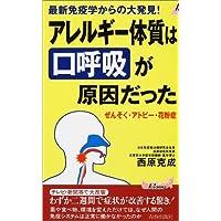 """アレルギー体質は""""口呼吸が原因だった—ぜんそく・アトピー・花粉症 (プレイブックス)"""